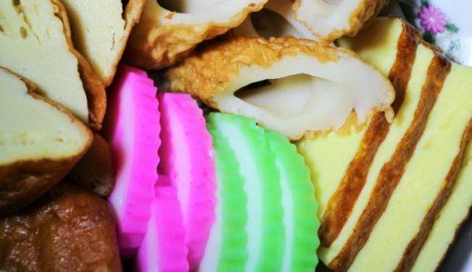 長崎のかまぼこ(蒲鉾)のおすすめ店を7選ご紹介!長崎おでんの具材にも!
