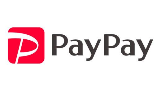 PayPay(ペイペイ)が長崎で使えるお店・加盟店をアプリで探す方法!
