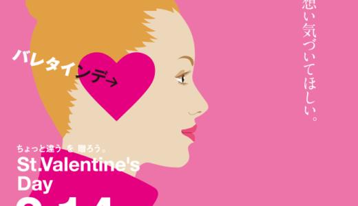 【浜屋バレンタイン2019】ハマチョコマーケットのおすすめを紹介