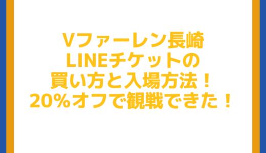 Vファーレン長崎│LINEチケットの買い方と入場方法!20%オフで観戦できた!