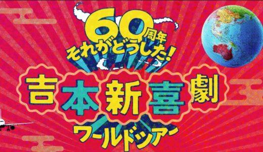 吉本新喜劇ワールドツアー長崎公演が開催!チケットの先行販売はいつ?