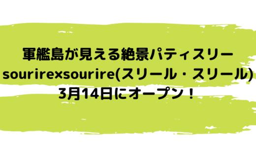 sourire×sourire(スリール・スリール)が3月14日オープン!長崎野母崎のオーシャンビューが絶景なスイーツショップ