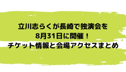 立川志らくが長崎で独演会を8月31日に開催!チケット情報と会場アクセスまとめ