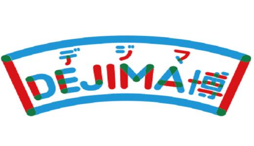 DEJIMA博2019のライブゲストの日程や時間は?イベントも決定!