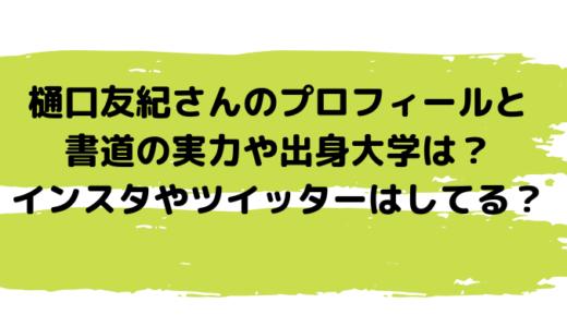 樋口友紀さんのプロフィールと書道の実力や出身大学は?インスタやツイッターはやってる?