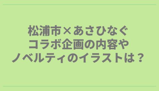 松浦市とあさひなぐがコラボ!企画の内容やノベルティグッズのイラストは?