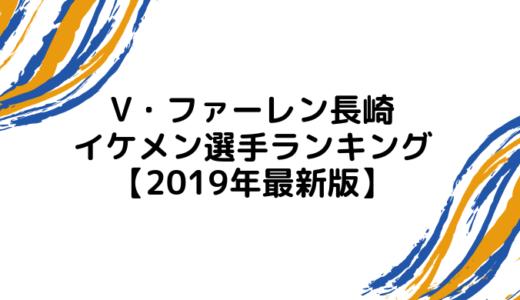 Vファーレン長崎のイケメン選手ランキング【2019年最新版】人気の男前は誰?