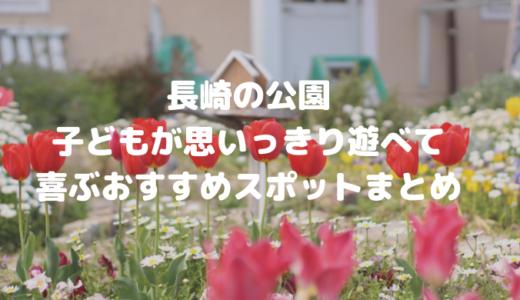 長崎の公園│子どもが思いっきり遊べて喜ぶおすすめスポットまとめ
