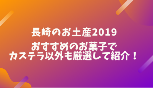 長崎のお土産2019│おすすめのお菓子でカステラ以外も厳選して紹介!