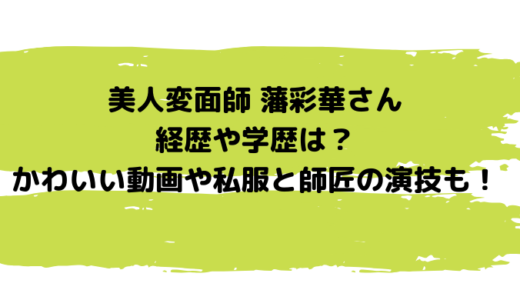藩彩華さん(美人変面師)の経歴や学歴は?かわいい動画や私服と師匠の演技も!
