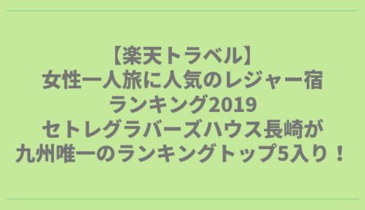 長崎で女子の一人旅│セトレグラバーズハウス長崎が楽天トラベル人気のレジャー宿ランキング入り!