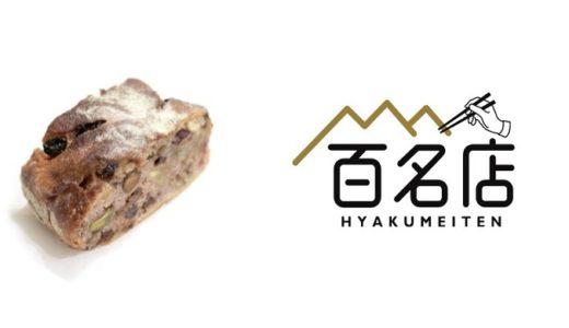 食べログパン百名店2019│長崎からはブレッドアーエスプレッソが3年連続の選出!