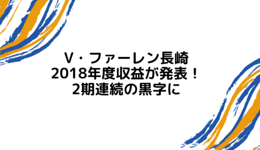 Vファーレン長崎の2018年度収益が発表!2期連続の黒字に