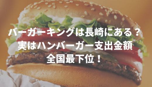 バーガーキングは長崎にある?実はハンバーガー支出金額全国最下位!