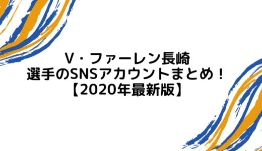 Vファーレン長崎│選手のSNS(ツイッター・インスタ)アカウント総まとめ!
