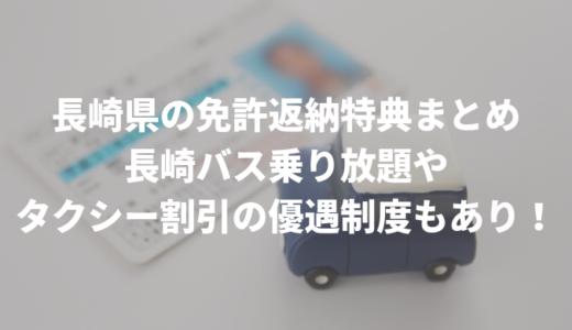 長崎県の免許返納特典まとめ│長崎バス乗り放題やタクシー割引の優遇制度もあり!