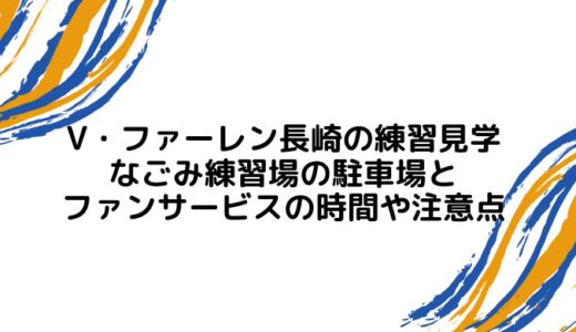 Vファーレン長崎の練習見学│なごみ練習場の駐車場とファンサービスの時間や注意点!サポ1年生が感じたことを紹介します