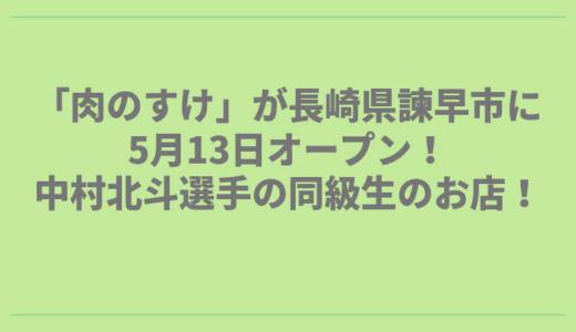 「肉のすけ」が長崎県諫早市に5月13日オープン!中村北斗選手の同級生のお店!