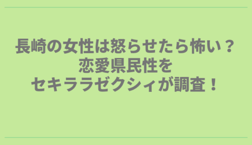 長崎県の女性は怒らせたら怖い?恋愛県民性をセキララゼクシィが調査!