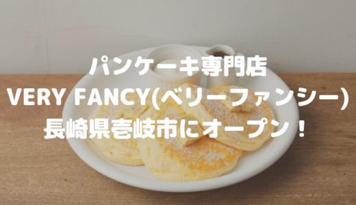 パンケーキ専門店VERY FANCY(ベリーファンシー)が長崎県壱岐市にオープン!