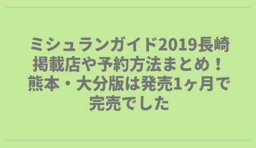 ミシュランガイド2019長崎の掲載店や予約方法まとめ!熊本・大分版は発売1ヶ月で完売でした