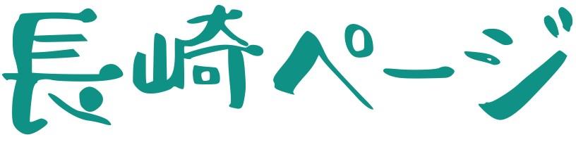 長崎ページ