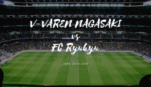 【アンケート】V・ファーレン長崎 vs FC琉球のマン・オブ・ザ・マッチは誰?