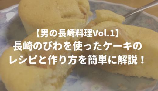 長崎のびわを使ったケーキのレシピと作り方を簡単に解説!【男の長崎料理Vol.1】
