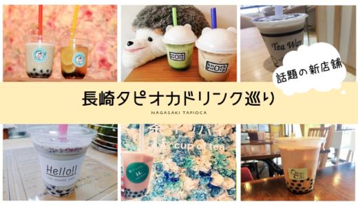 長崎でタピオカドリンクが楽しめる専門店やカフェまとめ!大人気の行列店でタピる!