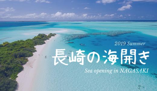 長崎の海開き2019年はいつからいつまで?海水浴のおすすめスポットまとめ