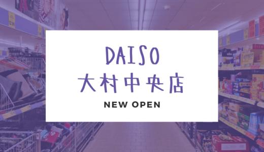 ダイソー大村中央店が7月中旬オープン!リニューアルするエレナ大村中央店の中に開店してより便利に!