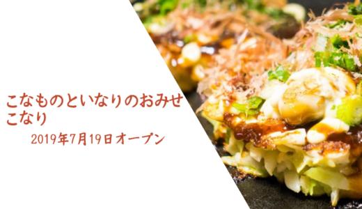 こなりが7月19日オープン!時津イオンのフードコートにできる粉物といなりのおみせ!