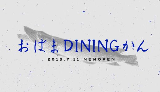 おばまDININGかんが7月11日(木)にオープン!雲仙市小浜のお魚料理が美味しい居酒屋