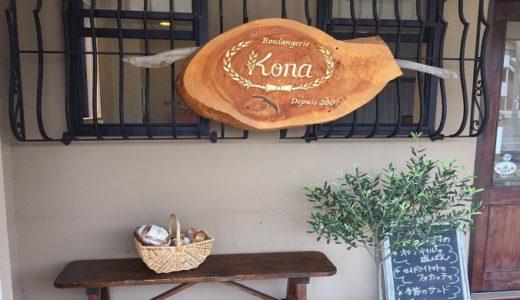 ブーランジェリーコナ|長崎時津のかわいくて美味しいパン屋さん!パンの種類も豊富