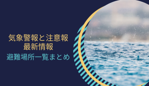 長崎県の気象警報と注意報の最新情報!避難場所一覧まとめ
