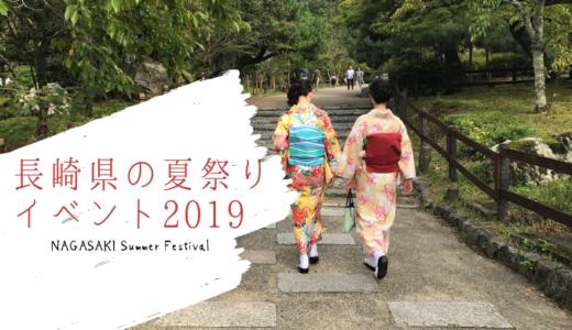 長崎県の夏祭りイベント2019!7月・8月・9月のスケジュール日程まとめ!