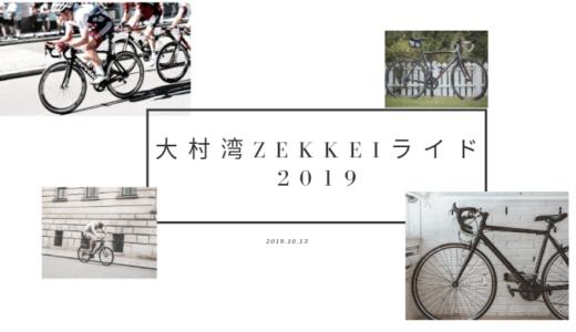 大村湾ZEKKEIライド2019│長崎の絶景を見ながらロードバイクで西海パールラインを走れるイベント