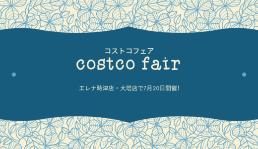 長崎でコストコフェアが7月20日に開催!エレナ時津店・エレナ大塔店にコストコの人気商品が勢揃い!