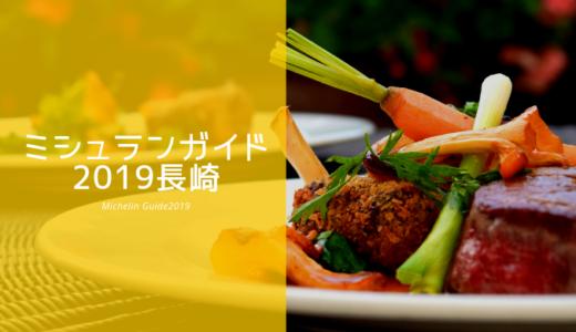 ミシュランガイド2019長崎に掲載されたお店まとめ!二つ星2店舗・一つ星10店舗・ビブグルマン8店舗!