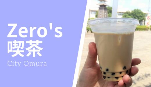 Zero's(ゼロズ)喫茶│大村公園のカフェでタピオカドリンクが飲める!サンドイッチやカレーも充実!