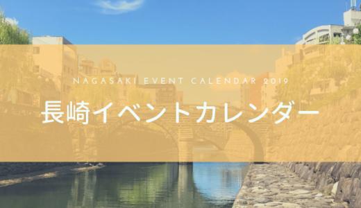 長崎県のイベントカレンダー2019!お出かけや遊びスポットの参考に!