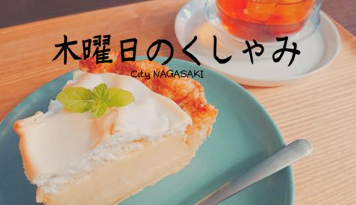木曜日のくしゃみ│長崎市のスープカフェでレモンメレンゲパイを口コミレポ!