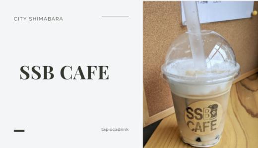 エスエスビーカフェ(SSB CAFE)│島原市でタピオカドリンクが飲めるカフェ!島原城から徒歩2分でタピれる!