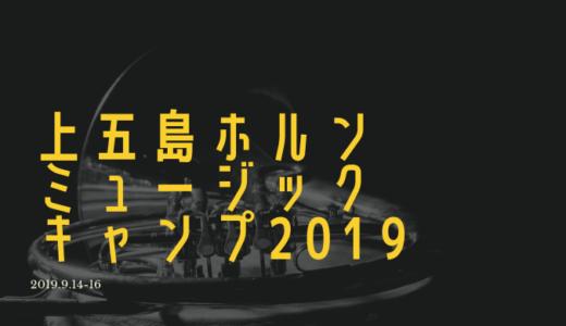 上五島ホルンミュージックキャンプ│昨年も開催された音楽家から直接指導を受けられるイベント