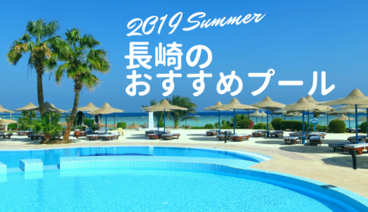 長崎県のおすすめプール2019!ウォータースライダーや流れるプールで遊べる屋外・屋内施設まとめ