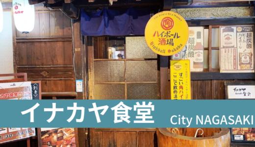 【イナカヤ食堂】評判がいい長崎市住吉の人気定食屋を体験口コミレポ!唯一無二の和風ハンバーグを発見!