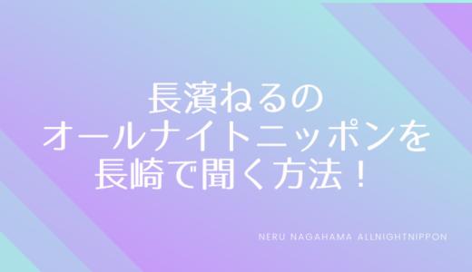 長濱ねるのオールナイトニッポンを長崎で聞く方法!周波数や放送日時を確認!