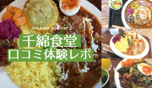 千綿食堂の口コミ体験レポ!長崎千綿駅で評判のカレーと景色が人気なカフェ