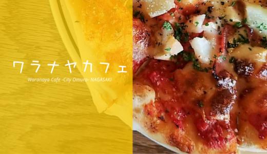 ワラナヤカフェ(Waranaya Cafe)│大村の隠れ家でサクサクピザを口コミレポ!動物とのふれあいで癒やされる!