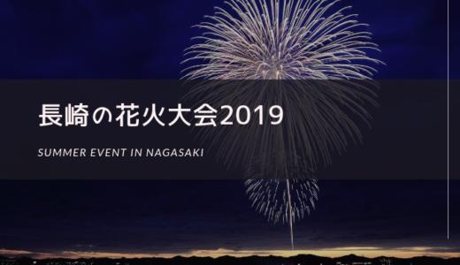 長崎県の花火大会2019!7月・8月・9月のスケジュール日程まとめ!